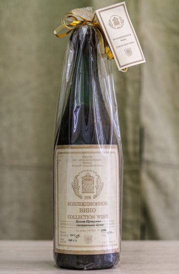 Вино Букет Прикумья белое специальное 1950 года