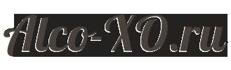 Alco-xo.ru - ваш консультант в мире вина